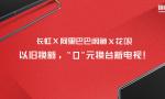 """长虹携手阿里巴巴闲鱼帮你""""0""""元换台AI智能电视"""