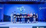 腾讯TSRC年度峰会破界召开 开放心态加码安全投入