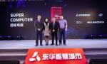 东华、腾讯RayData、灵雀云、Intel联合发布智慧城市超级电脑