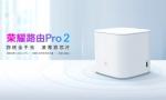 荣耀路由Pro 2搭载首款自研凌霄双芯片重磅发布,349元重塑旗舰路由标杆