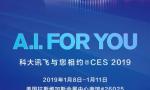 科大讯飞即将亮相CES,唱响中国声音