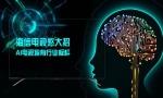 彩电行业决战人工智能海信重新定义AI电视