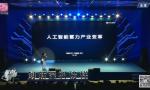"""""""2018 深圳创新榜""""聚焦人工智能,码隆科技蓄力技术落地"""
