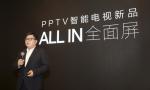 PPTV发布Biu OS TV版,年货节带来全面屏新体验