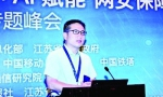 中国信息通信研究院副总工续和元:工业互联网助推云网融合