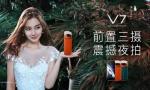 美图正式发布新品旗舰美图V7,全球首创前置三摄无光也能拍大片