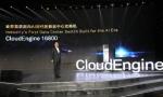 华为发布业界首款面向AI时代的数据中心交换机CloudEngine 16800