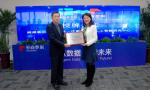 数字中国研究院与柏睿数据共同打造新一代数据库暨人工智能研究中心