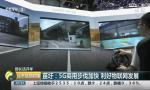 工信部部长苗圩:今年将发放5G临时牌照