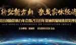 2018中国最有影响力物联网云平台—联想SIoT云平台屡获大奖