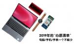 新年心选择 华为MateBook 13笔记本领衔必买心愿清单