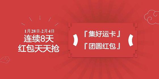 春晚节目单再曝光?百度App承包央视春晚红包