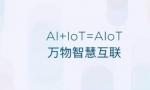 AIoT是科技圈新造的风口,还是AI发展的必然?
