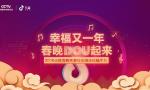 抖音成为2019央视春晚独家社交媒体传播平台