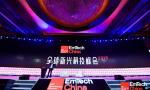 第二届 EmTechChina峰会:聚焦人工智能等新兴科技