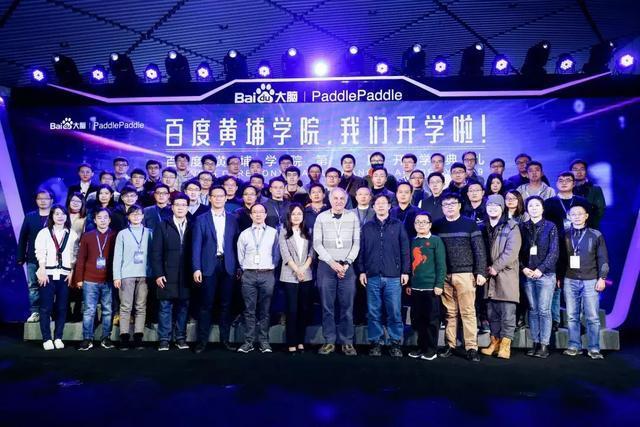 百度黄埔学院开启壮怀之旅 寻找大时代的AI英雄