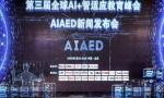 千赢国际_第三届全球AI+智适应教育峰会将于5月召开,来看看亮点都有哪些?