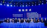 阿里云与杭州未来科技城达成深度合作 携手搭建一体化智能城市平台