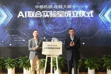 比特大陆与中国移动杭州研发中心成立AI联合实验室