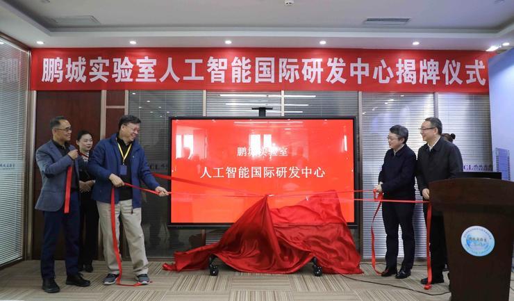 鹏城实验室人工智能国际研发中心正式成立