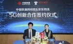"""中国联通网研院与京东物流达成战略合作,共建""""5G+智能物流""""新生态"""