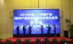 中国人工智能产业知识产权白皮书正式发布