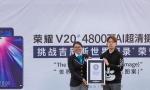 打破吉尼斯世界纪录称号,荣耀V20 4800万AI超清摄影见证历史性一刻