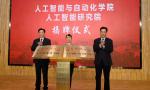 华中科技大学人工智能研究院成立,与自动化学院一体化运行
