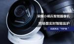 荣耀小哨兵智能摄像机测评:跨场景实时智能监护