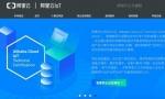 """阿里云联合8家芯片商推""""全平台通信模组"""",加速物联网生态建设"""