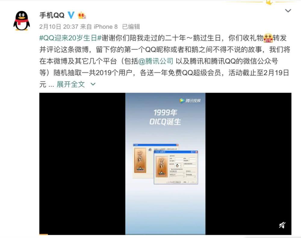 腾讯QQ20岁了 还记得那些年你在QQ上做过的傻事么?