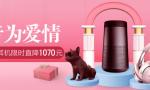 音为爱情?情人节苏宁数码耳机产品热销增长200%