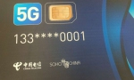 中国电信5G SIM卡首发:尾号0001 潘石屹尝鲜