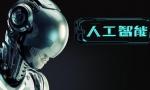 人工智能时代,中国或是唯一能够和美国竞争的国家!