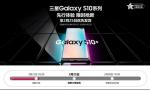 三星Galaxy S10抢鲜体验 真诚回馈三星老用户