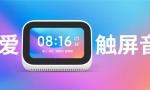 小米推出小爱触屏音箱,2月28日开始公测