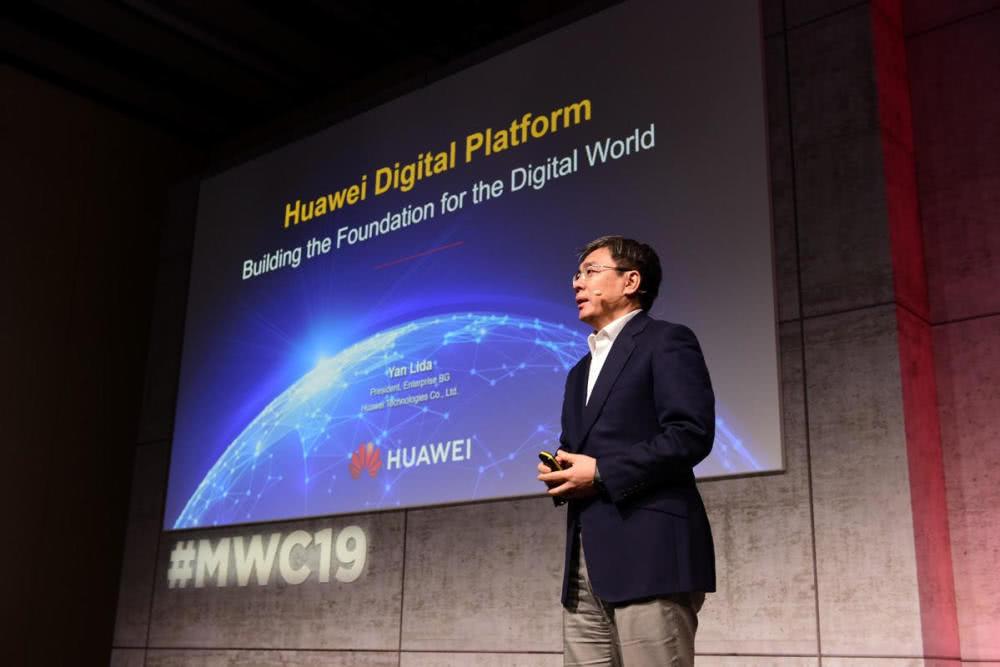 构建数字世界底座 华为企业业务首次亮相MWC背后的深意