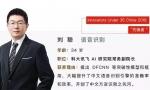 刘聪:听懂方言的AI,科大讯飞中文语音识别背后推手