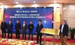 湖南湘江地平线人工智能研究院正式揭牌,产研一体推动技术落地