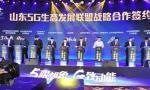 5G已来 华为全面亮相山东5G产业峰会