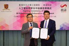 商汤科技与香港中文大学合作,推动人工智能教育