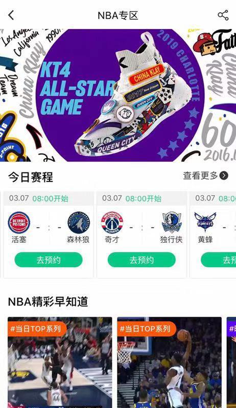 阿里与NBA升级合作伙伴关系 推NBA内容互动专区