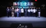 京东AI加速器首期Demo Day 共建产业实践的AI生态