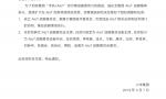 小米成立AIoT战略委员会 5年投入100亿元