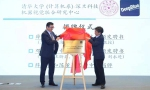 清华大学-深兰科技机器视觉联合研究中心成立,投入1500万元加速人工智能成果落地