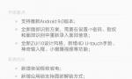 终于要来了 常程宣布联想Z5开启Android P内测