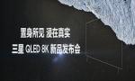 三星QLED 8K Q900电视新品正式发布 引领超高清8K时代