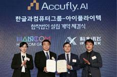 科大讯飞携手韩国HANCOM成立AI合资公司