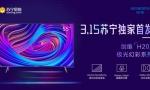 AWE聚焦AI人工智能,苏宁首发创维H20极光电视