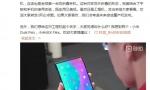小米双折叠手机发布时间及售价曝光:感受下